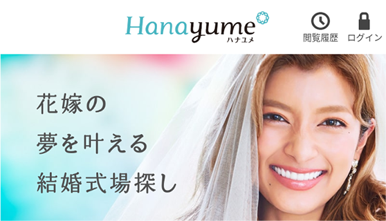 特典と割引額で選ぶなら…Hanayumeがおすすめ!