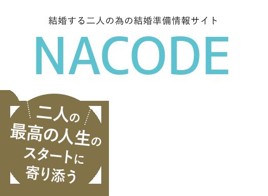 結婚する二人の為の結婚準備情報サイト NACODE