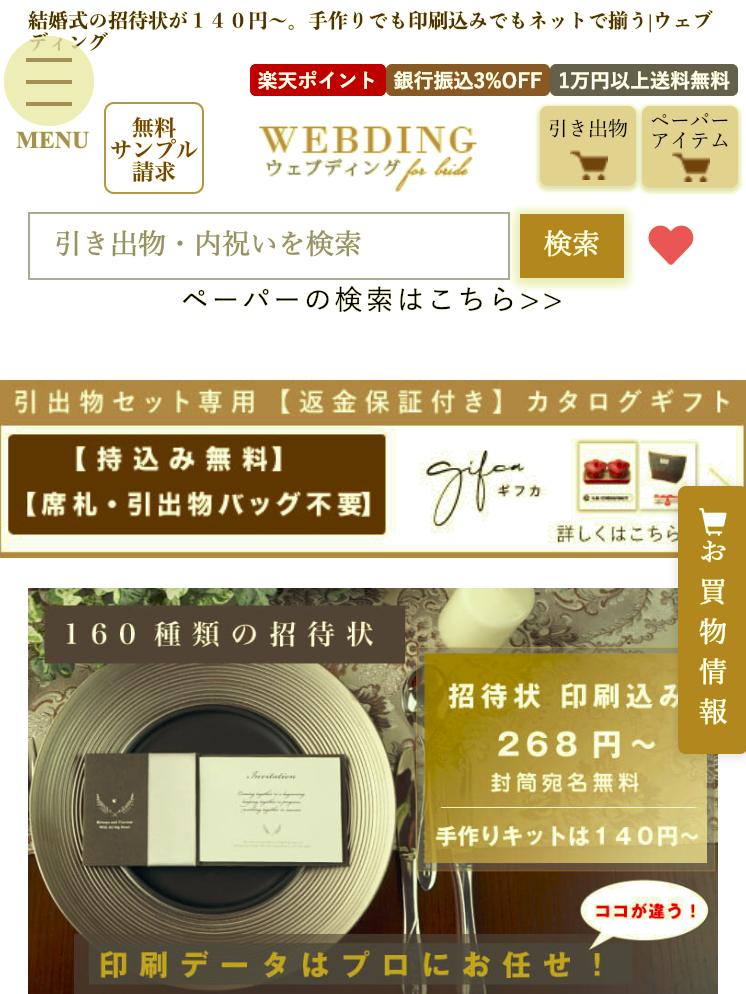 WEBDING(ウェブディング)