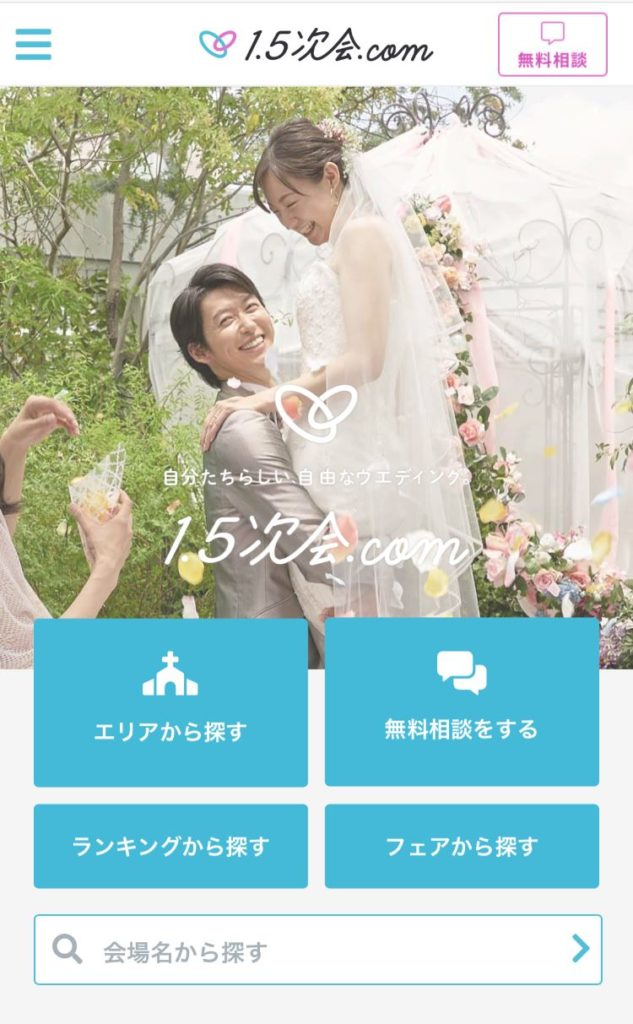 1.5次会.com